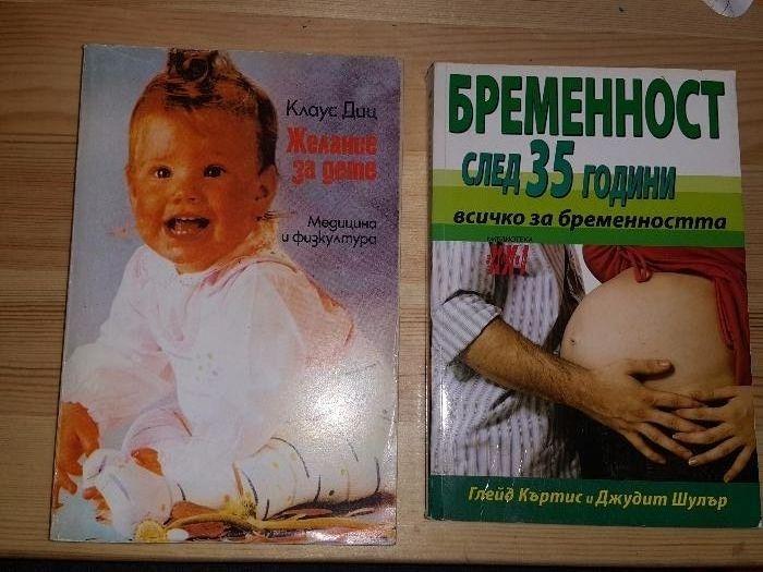 Гимнастика за майката и детето/Бременност след 35/Желание за дете