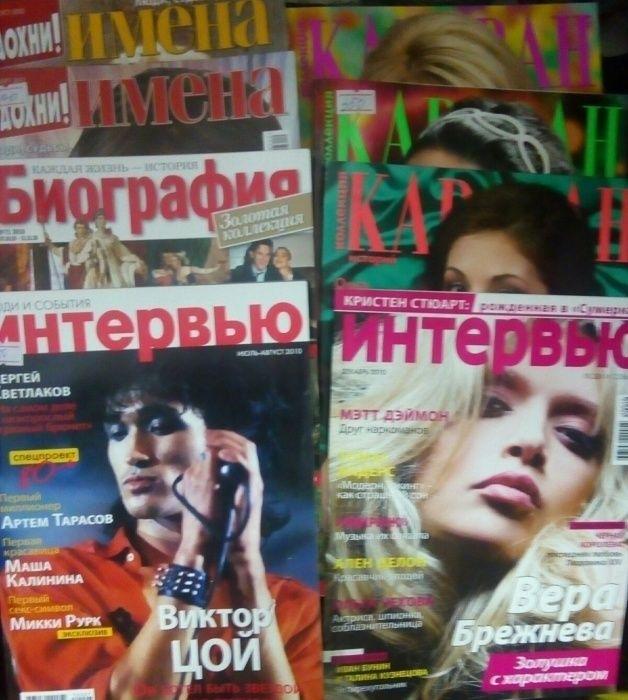 Ретро журналы прошлых лет