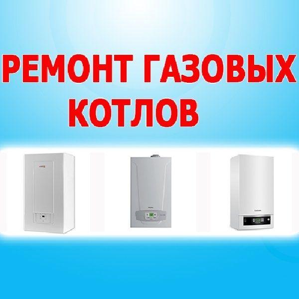 Ремонт и обслуживание газовых котлов и газовых колонок