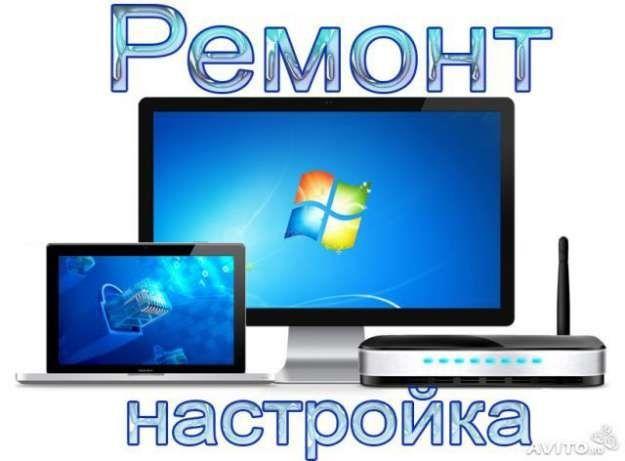 Ремонт и настройка компьютеров ноутбуков орг.техники