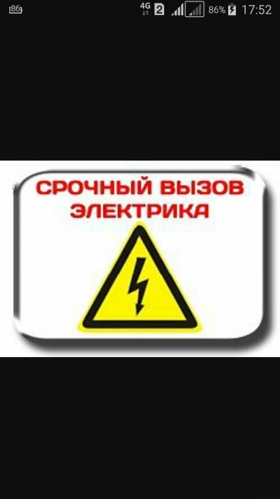 ЭЛЕКТРиК Темиртау