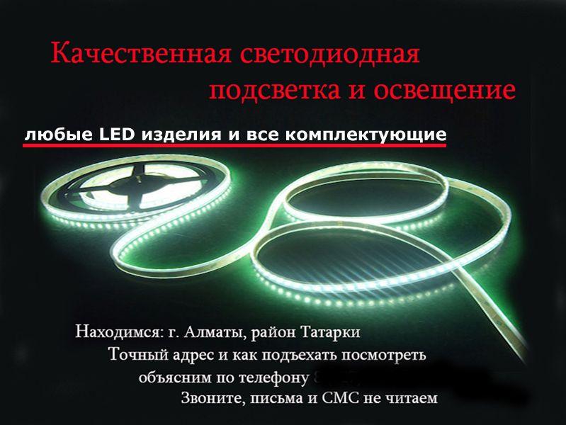 драйвер адаптер блок питания контроллер для LED + любые светодиоды и