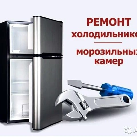 Холодильник жондеймыз