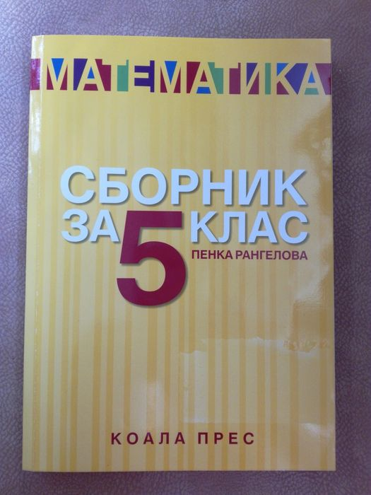 Сборник по математика за 5 клас