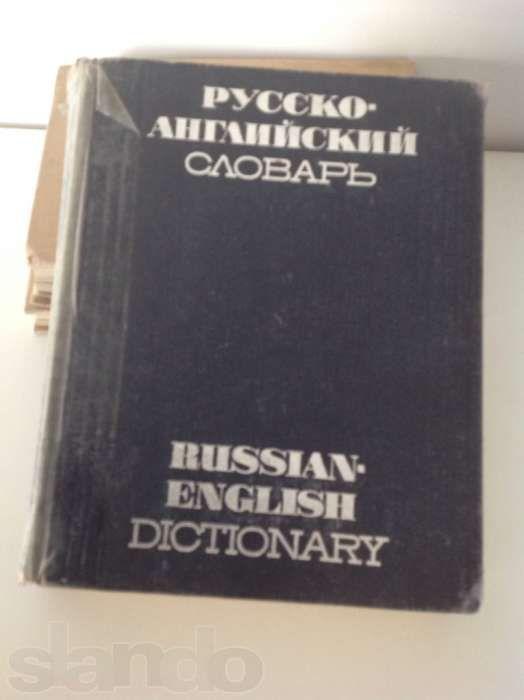 Русско-английский словарь.