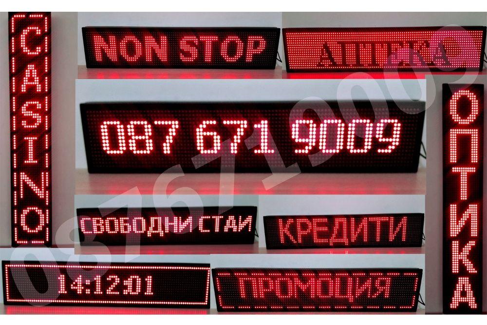 LED информационни табла, ЛЕД светеща реклама P10, рекламни табели гр. Пловдив - image 4
