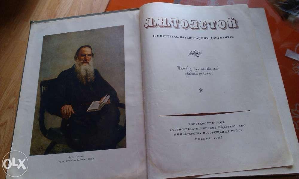 Л.Н.Толстой биография, творчество