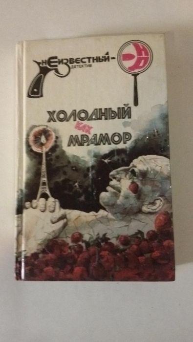 """Продам сборник французских детективов """"Холодный как мрамор"""""""