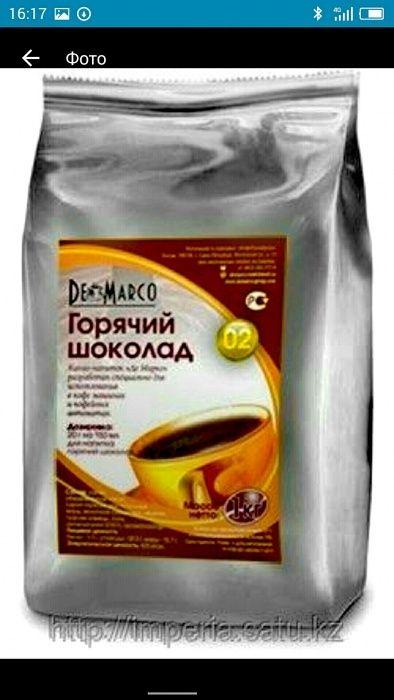 Кофе для кофейных аппаратов(автоматов)