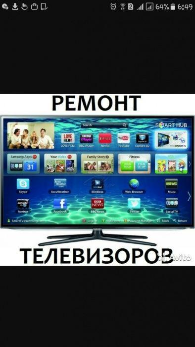 Ремонт телевизор выезд на дом и Принемю телевизор ЖК, ПЛАЗМА,ЛЕД