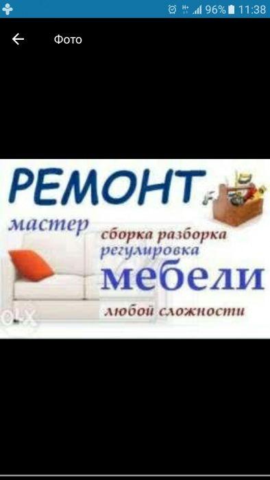 Сборка,Ремонт мебели.Разборка,Срочный ремонт и Реставрация мебели.