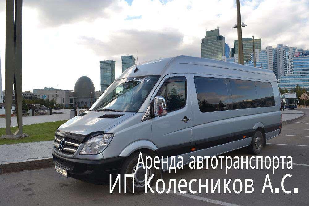 Аренда микроавтобуса. Автобус напрокат. Развозка персонала. Боровое.