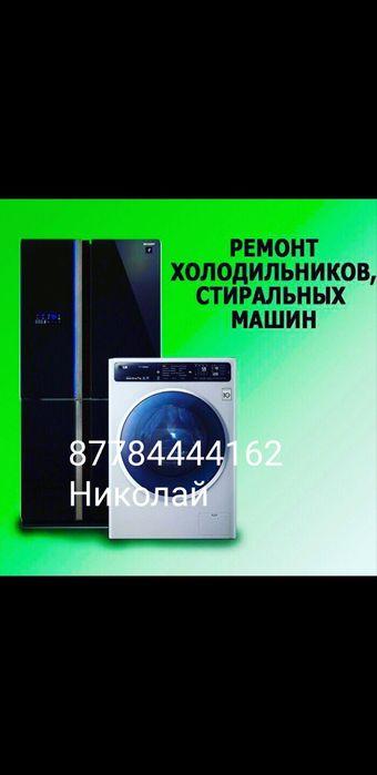 Ремонт холодильников, морозильников,стиральных машин