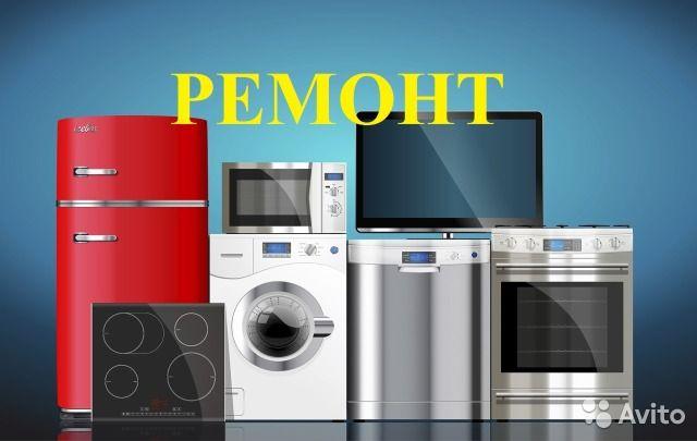 Ремонт стиральных машин холодильников духовок посудомоек в АЛМАТЫ