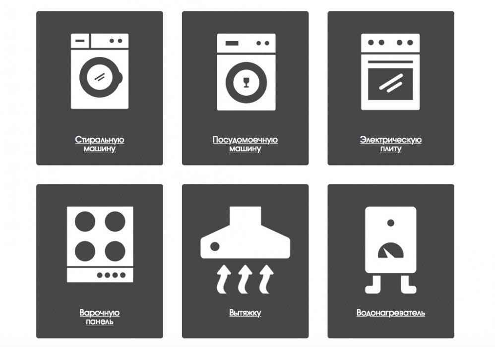 Ремонт и установка стиральных посудомоечных машин газовых электро плит