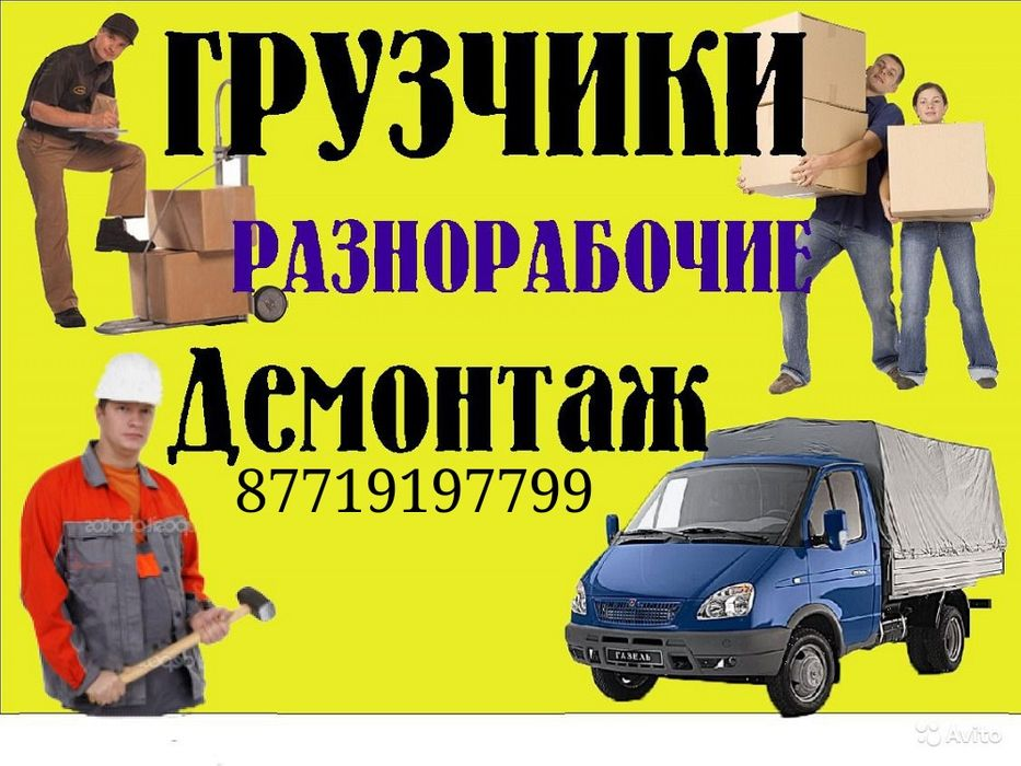 Грузчики разнорабочий Услуга ОТБОЙНЫЙ МОЛОТОК Прифаратор Алмазной