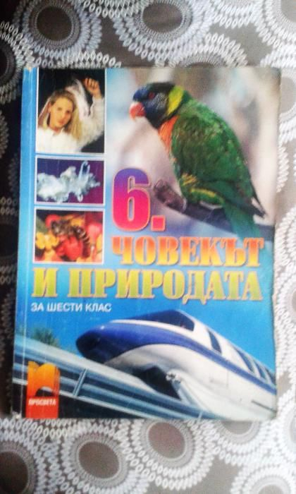 Учебници и помагала за различни класове