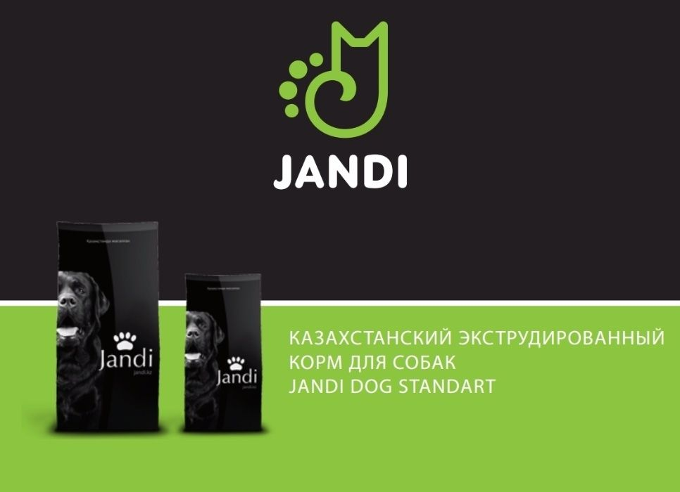 корм для собак JANDI (Жанди) 20кг