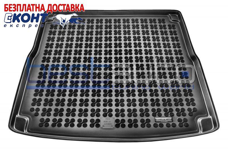 Гумена стелка за багажник за Audi A4 комби / Ауди А4 (2008-2015)