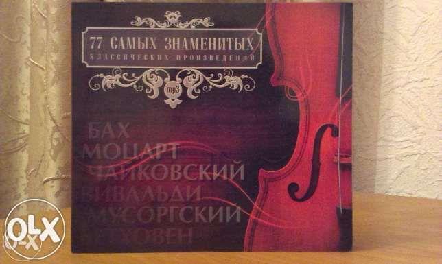 Продам диск 77 самых знаменитых классических произведений (mp3)