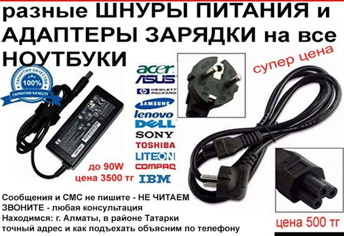 Шнуры на блоки питания. Зарядки для НОУТБУКОВ Fujitsu Toshiba и другие
