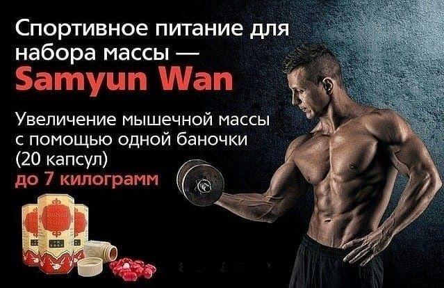 Самюн ван Samyun wan Оригинал 4000 тг для набора веса.Доставка по КЗ