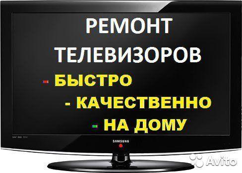 Ремонт Жк и Плазменных Телевизоров Выезд на дом.