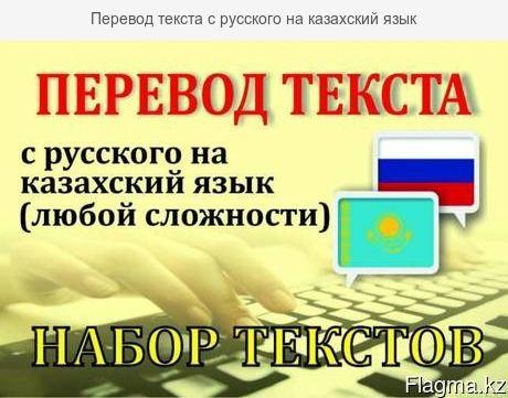 Перевод с русского на государственный язык