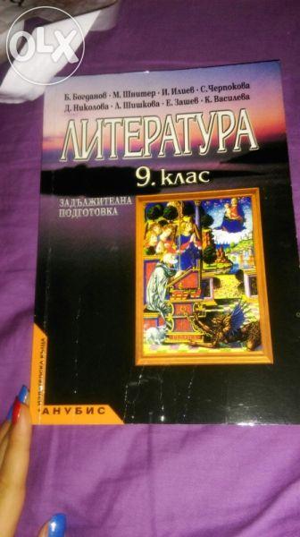 Литература за 9 клас на Анубис