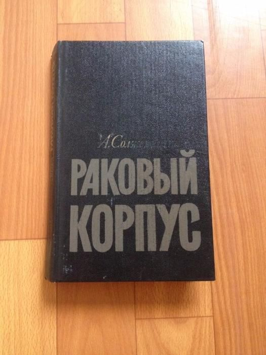"""А. Солженицын """"Раковый корпус"""""""
