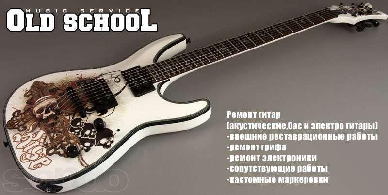 Ремонт гитар Алматы OLD SCHOOL (ремонт звукового оборудования)