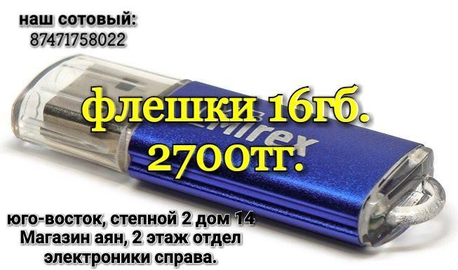 Флешка 16GB MIREX гарантия 1 год!!!