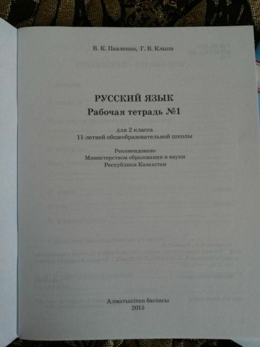 Рабочие тетради по русскому языку 2 класс алматыкітап