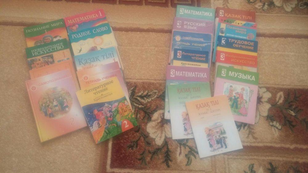 Учебники школьные