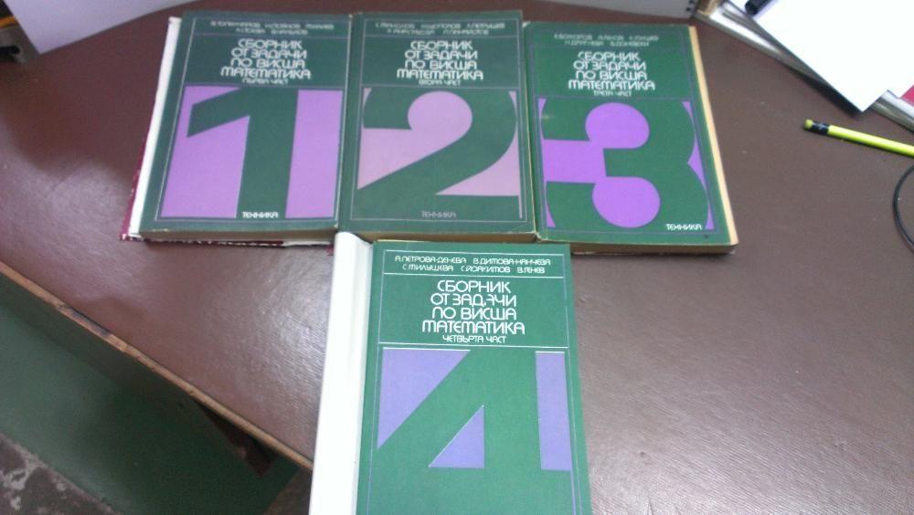 Сборник от задачи по висша математика - 4 части издателство Техника