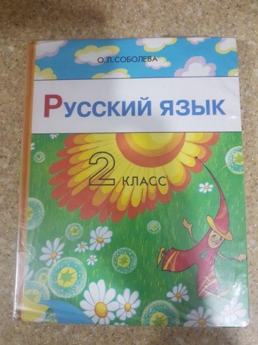 Продам Русский Язык 2 класс О.Л.Соболева