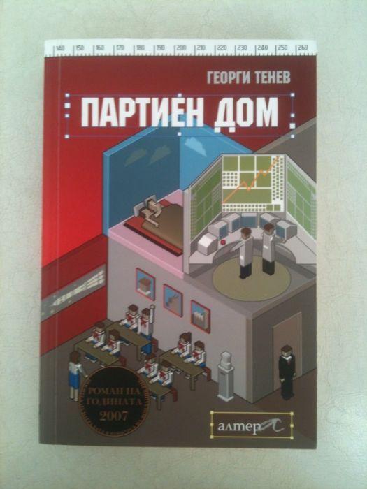 """""""Партиен дом"""", Георги Тенев"""