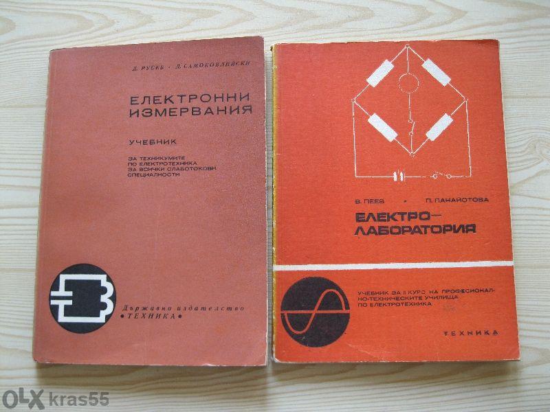 Тех. книги и учебници- част 3