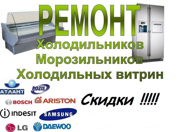 Ремонт Холодильников стиральных и посудомоечных машин