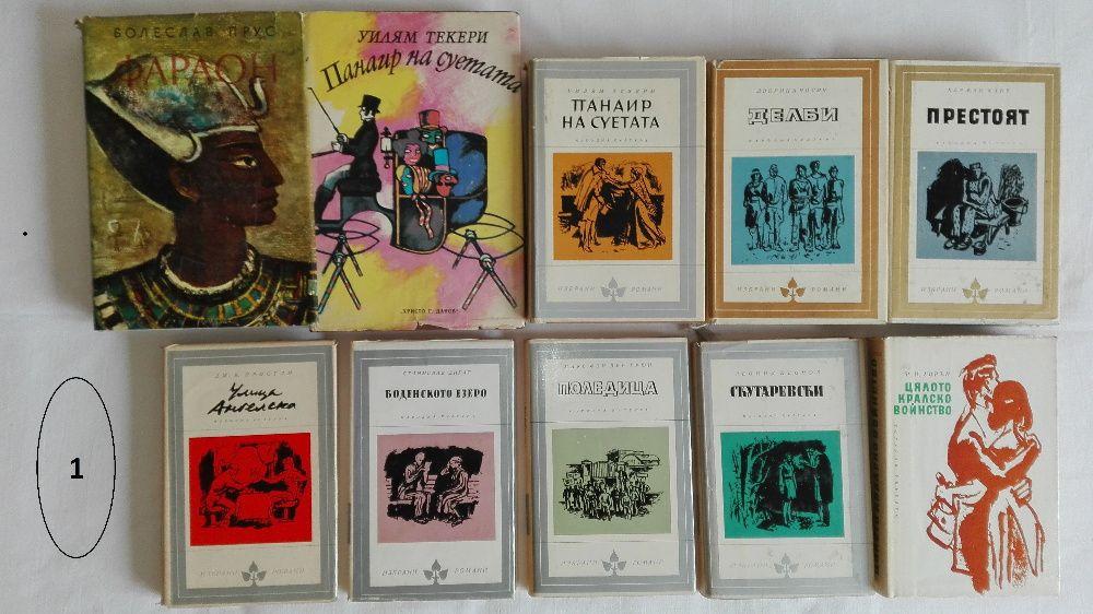 Книги-литература от чуждестранни автори - I част