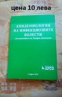 Учебници по медицина 1