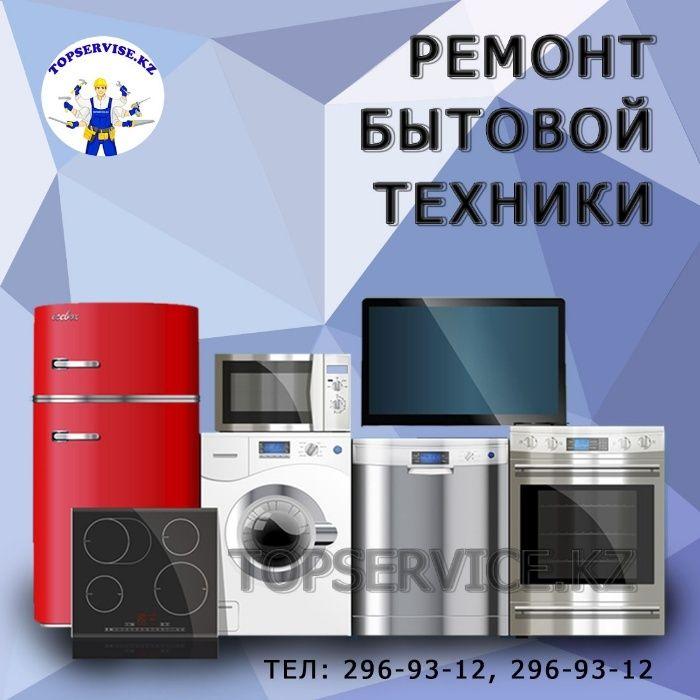 Ремонт холодильников стиральных машин посудомоек телевизоров пылесосов