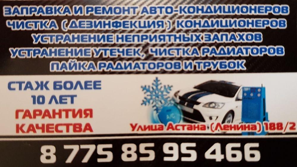 Заправка авто-кондиционеров -30%, 10 лет стажа быстро и качественно Павлодар - изображение 2