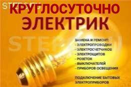 Электрик Астана Круглосуточно