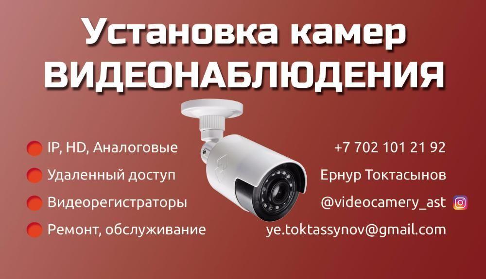 Продажа установка камер видеонаблюдения обслуживание монтаж видеокамер