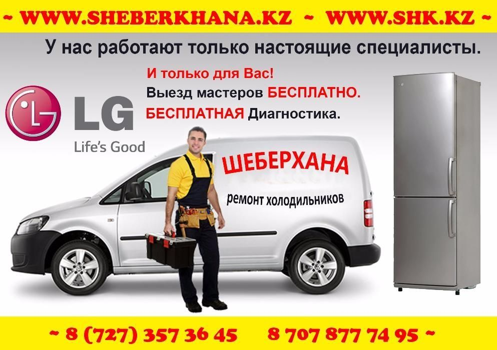 Ремонт холодильников, стиральных машин, пылесосов LG в Алматы. Выезд