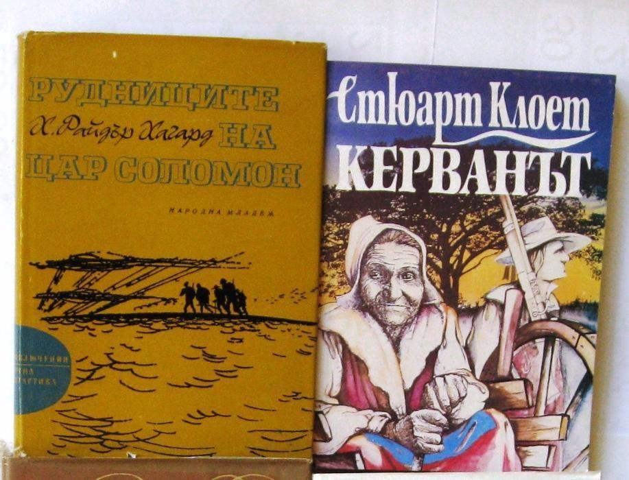 """Библиотека""""приключения и научна фантастика"""""""