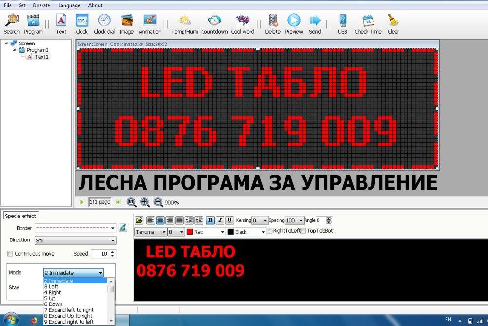 LED информационни табла, ЛЕД светеща реклама P10, рекламни табели гр. Пловдив - image 8