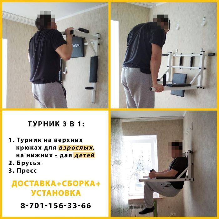 Турник Брусья 3 в 1 (Оригинал, Россия) Астана - изображение 7
