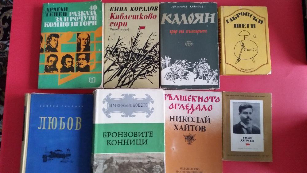 Стари Български книги-Известни писатели-Класици-Добро състояние